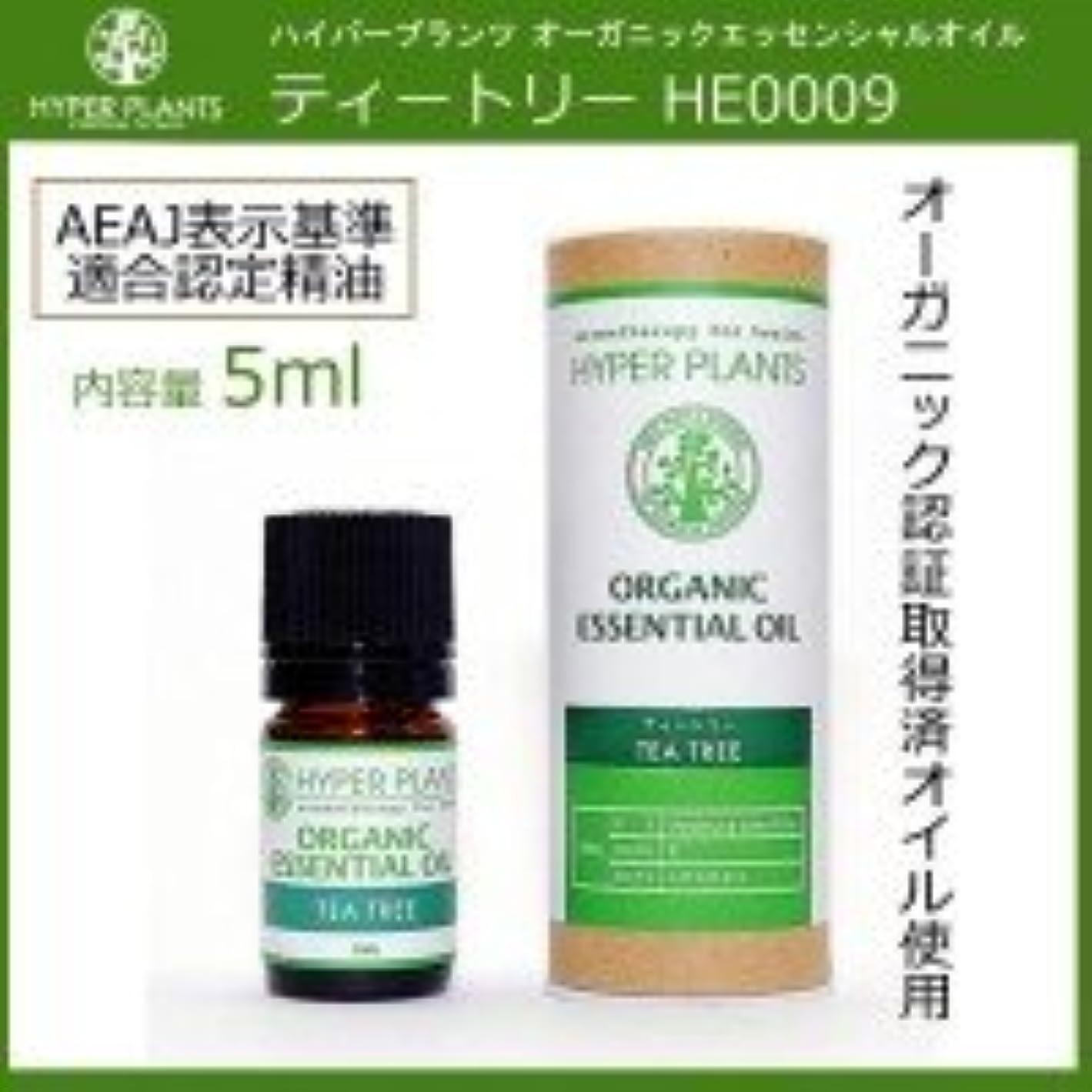 幸運なことにどういたしまして慢性的HYPER PLANTS ハイパープランツ オーガニックエッセンシャルオイル ティートリー 5ml HE0009