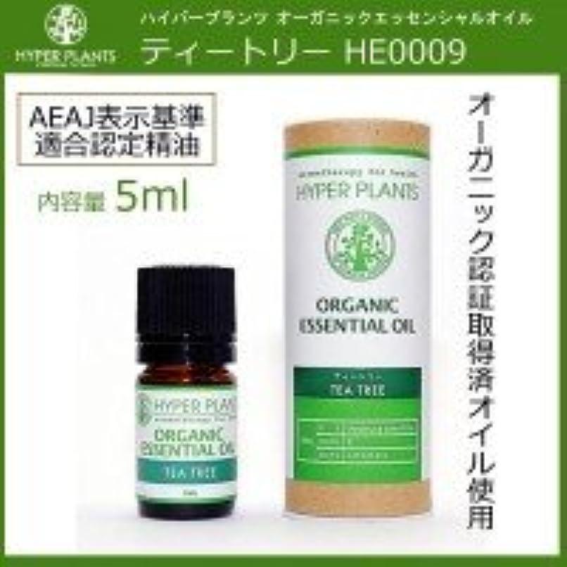 同時うなずく適度にHYPER PLANTS ハイパープランツ オーガニックエッセンシャルオイル ティートリー 5ml HE0009