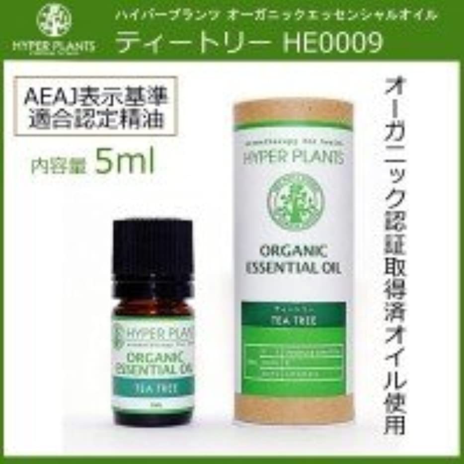 HYPER PLANTS ハイパープランツ オーガニックエッセンシャルオイル ティートリー 5ml HE0009