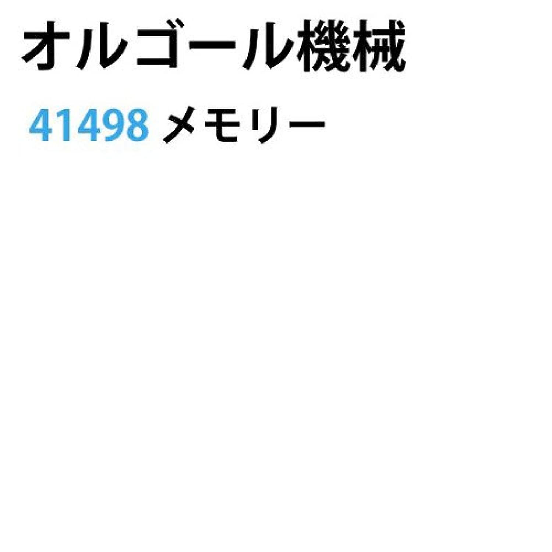 オルゴール機械 メモリー【木彫?木工芸 オルゴール】BB41498