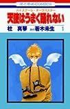 天使はうまく踊れない 第1巻―ハイスクール・オーラバスター (花とゆめCOMICS)