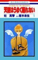 天使はうまく踊れない 第1巻―ハイスクール・オーラバスター (花とゆめCOMICS)の詳細を見る