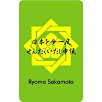 km-06 SAKAMOTO 坂本龍馬 偉人家紋ステッカー 100エンケータイステッカー ステッカー