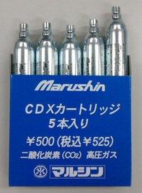 マルシン CO2カートリッジ 5本セット