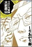 リストラ軍師大前鷹山 / しりあがり 寿 のシリーズ情報を見る