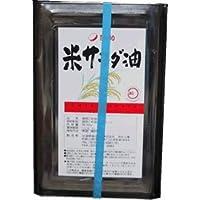 築野食品 こめ油 米サラダ油 16.5kg缶 (シリコンなし バンド黄)