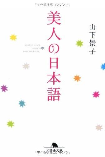 美人の日本語 (幻冬舎文庫)の詳細を見る