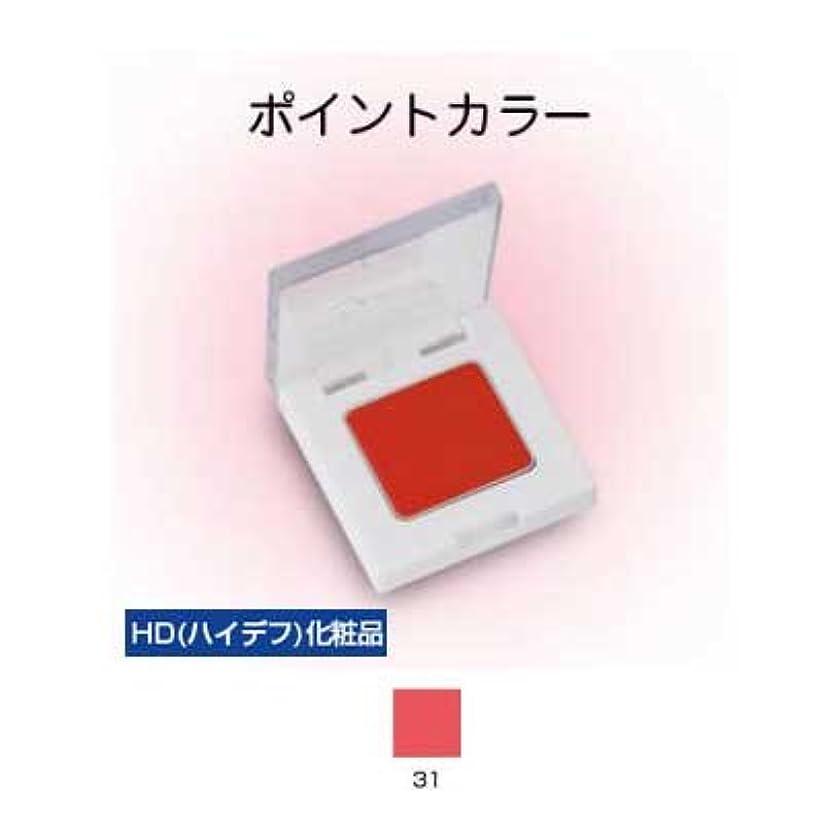シャレナ リップルージュ ミニ 31【三善】