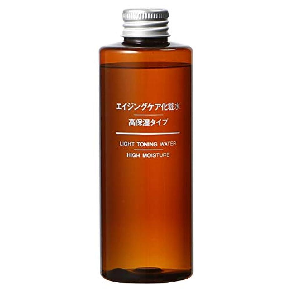 技術地域の旅客無印良品 エイジングケア化粧水?高保湿タイプ 200ml