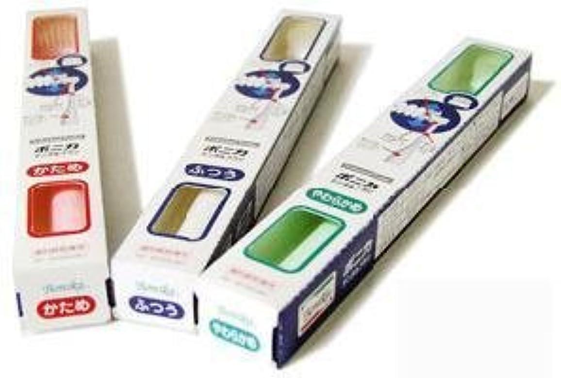 保護扇動ボイラーボニカ 歯ブラシ スタンダード やわらかめ 1本