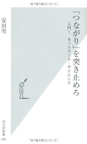 「つながり」を突き止めろ 入門!ネットワーク・サイエンス (光文社新書)