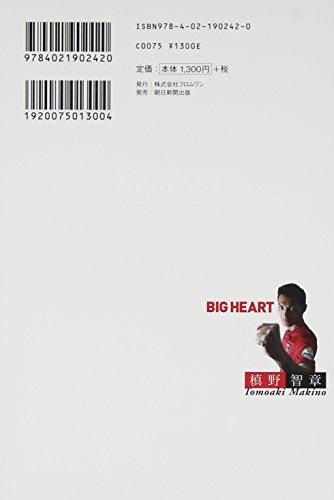 【Amazon.co.jp限定】ビッグ・ハート 道を切り拓くメンタルの力 ポストカード付き