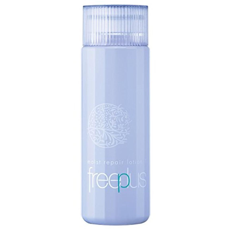 解凍する、雪解け、霜解け抗生物質ブランドフリープラス モイストリペアローション1(さっぱりタイプ)(薬用保湿化粧水)