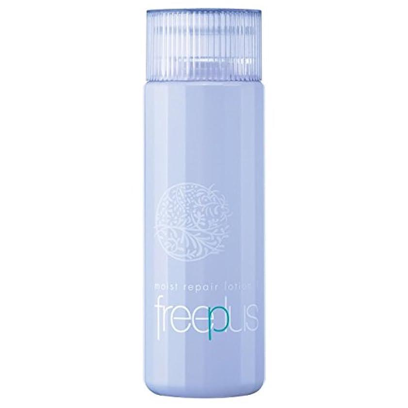 電話に出る普通の情緒的フリープラス モイストリペアローション1(さっぱりタイプ)(薬用保湿化粧水)
