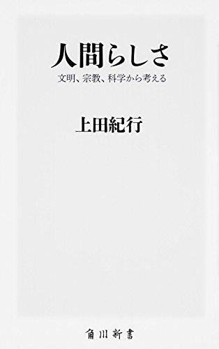 人間らしさ 文明、宗教、科学から考える (角川新書)の詳細を見る