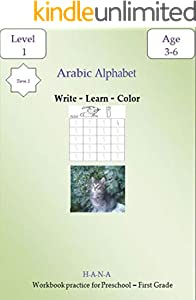 Arabic Alphabet (Arabic Edition)