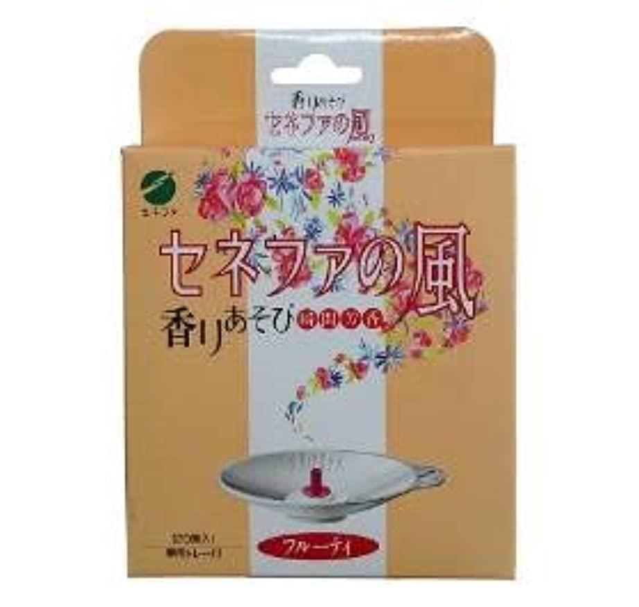 リル驚かす習熟度せんねん灸 セネファの風 フルーティ(お香)(20香入)