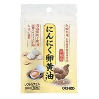 オリヒロ にんにく卵黄油 60粒 フックタイプ 【アウトレット】