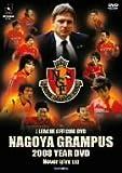名古屋グランパス 2008イヤーDVD~Never give up~ 画像