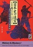 日本史の迷宮 いまだ解けざるミステリー―古代~中世 失われた真実編 (青春BEST文庫)