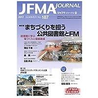 JFMAジャーナル NO.187