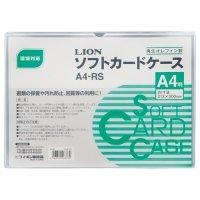 ライオン事務器 ソフトカードケース 軟質タイプ A4 再生オレフィン 1枚