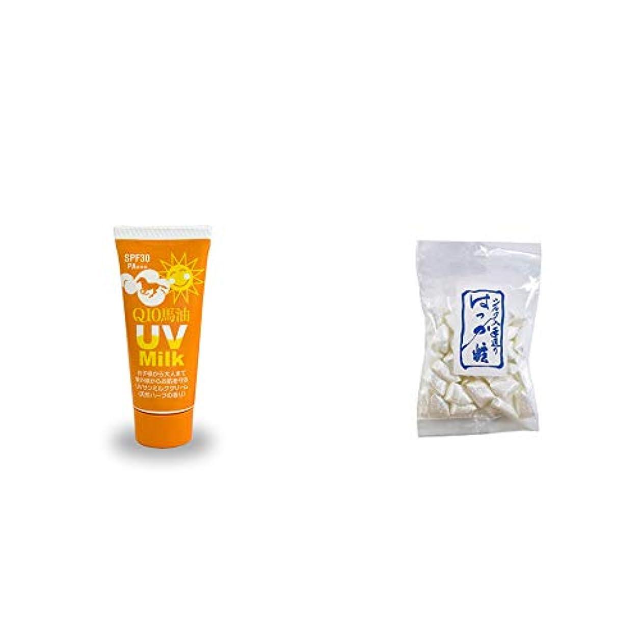 遺産並外れて等々[2点セット] 炭黒泉 Q10馬油 UVサンミルク[天然ハーブ](40g)?シルクはっか糖(150g)