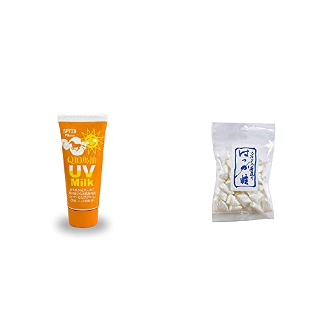 脚本町薄める[2点セット] 炭黒泉 Q10馬油 UVサンミルク[天然ハーブ](40g)?シルクはっか糖(150g)