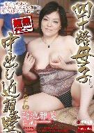 超熟デビュー 四十路母子中出し近親愛 菊池雅美45歳 [DVD]