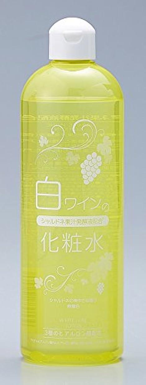 主導権受信機合意白ワインの化粧水 500ml