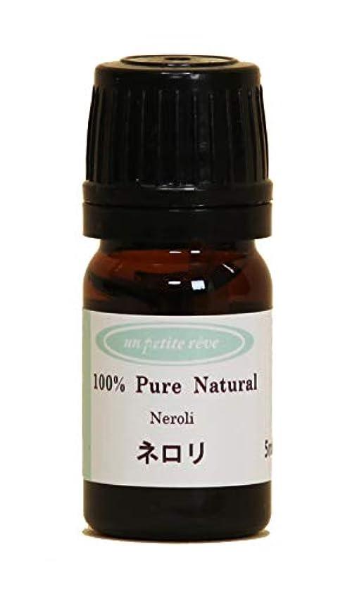 ランクアクセル紫のネロリ 5ml 100%天然アロマエッセンシャルオイル(精油)