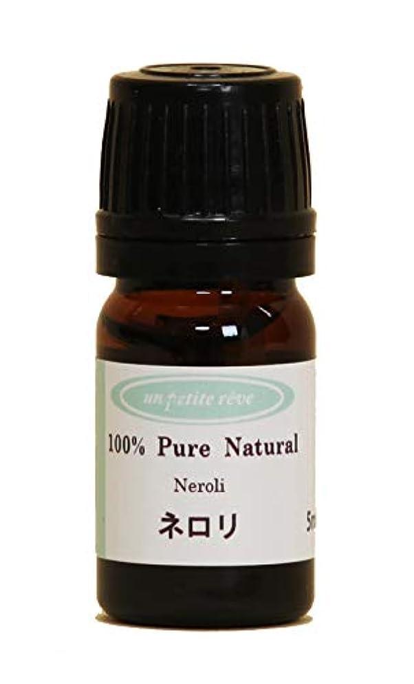 理想的には菊基礎ネロリ 5ml 100%天然アロマエッセンシャルオイル(精油)