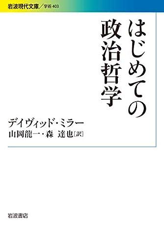 はじめての政治哲学 (岩波現代文庫)