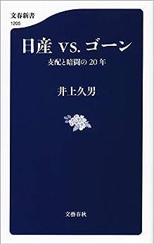 [井上 久男]の日産vs.ゴーン 支配と暗闘の20年 (文春新書)