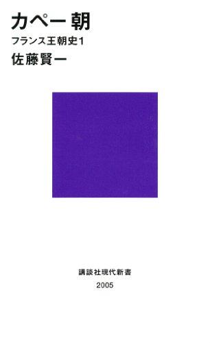 カペー朝 フランス王朝史1 (講談社現代新書)の詳細を見る