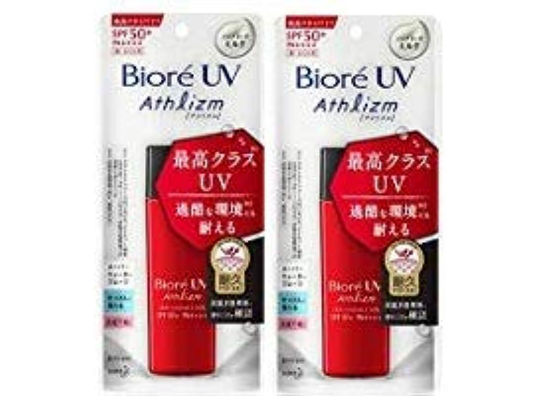 膿瘍アーチ節約するビオレ UV アスリズム スキンプロテクトミルク 日焼け止め 65ml 2個セット