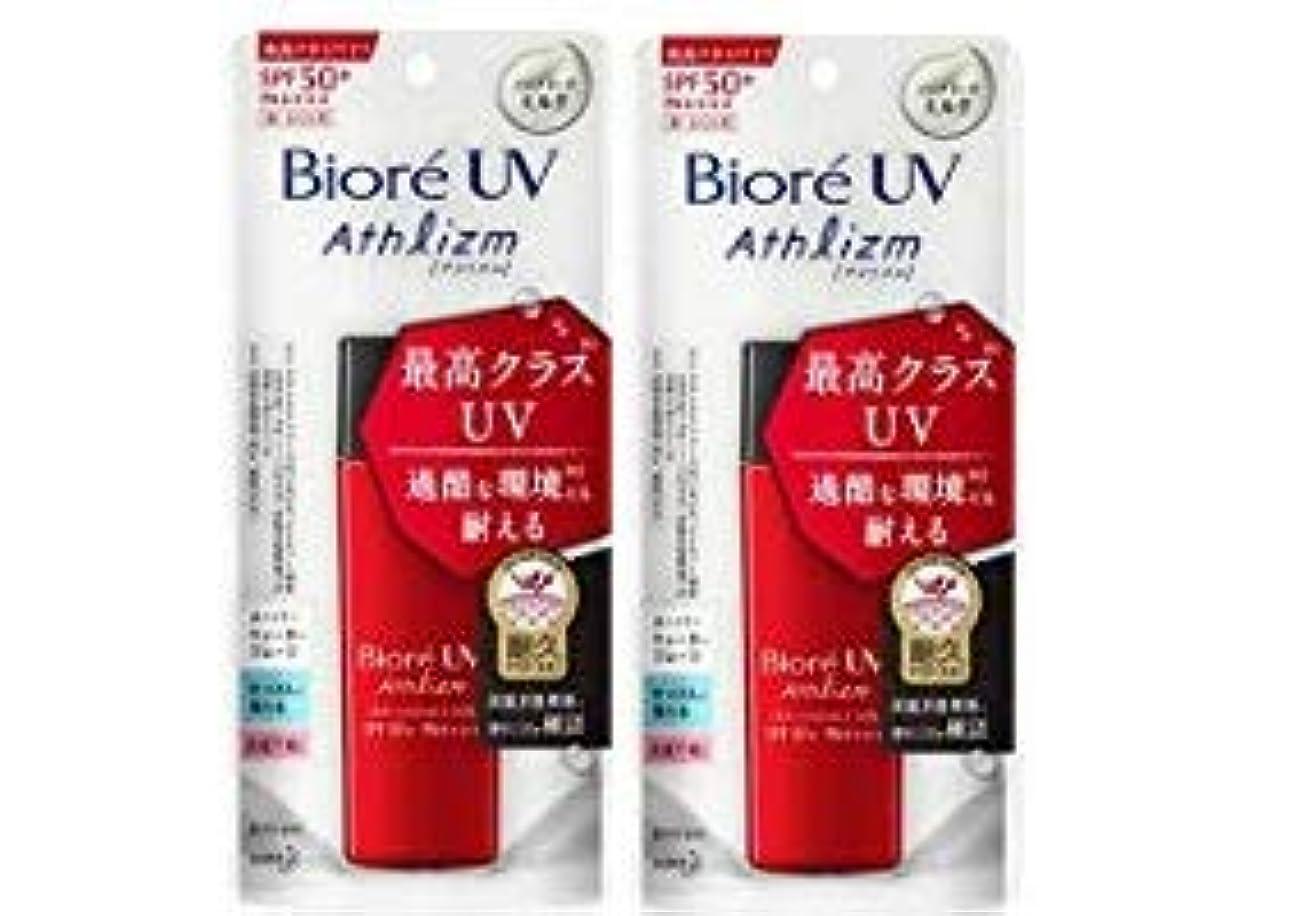 隔離反対に瞑想するビオレ UV アスリズム スキンプロテクトミルク 日焼け止め 65ml 2個セット