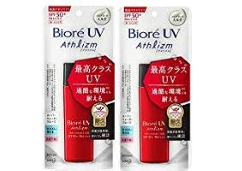 影のあるトラブルセットするビオレ UV アスリズム スキンプロテクトミルク 日焼け止め 65ml 2個セット