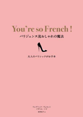 パリジェンヌ流おしゃれの魔法 ―You're so French!