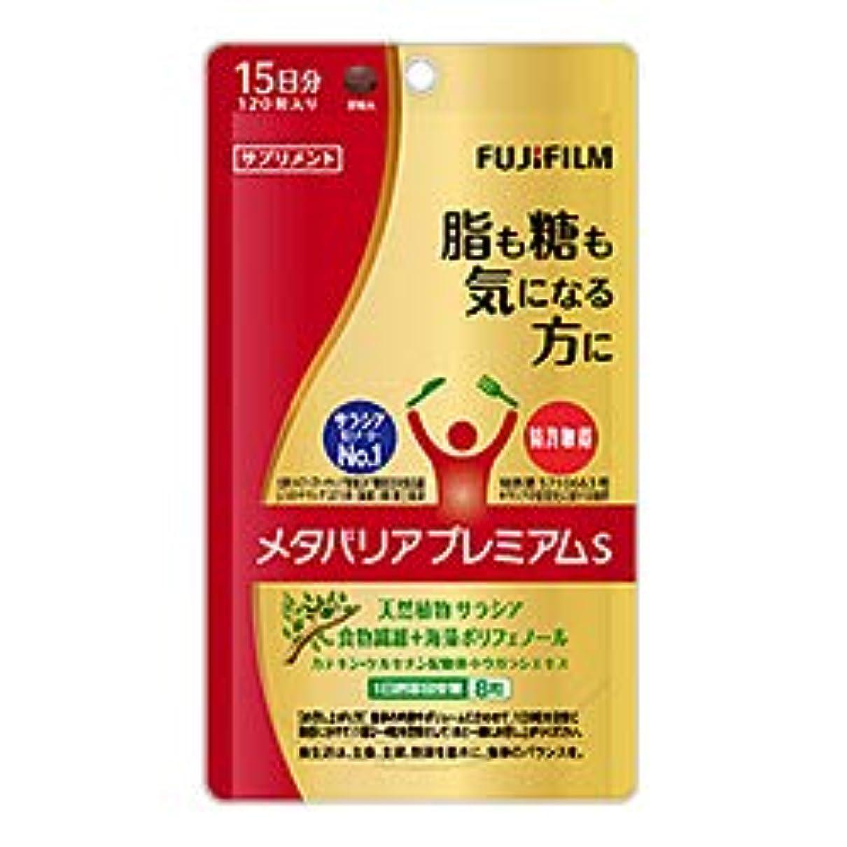 プランテーション純粋な不快【富士フイルム】メタバリア プレミアムS 120粒 (15日分) ×2個セット