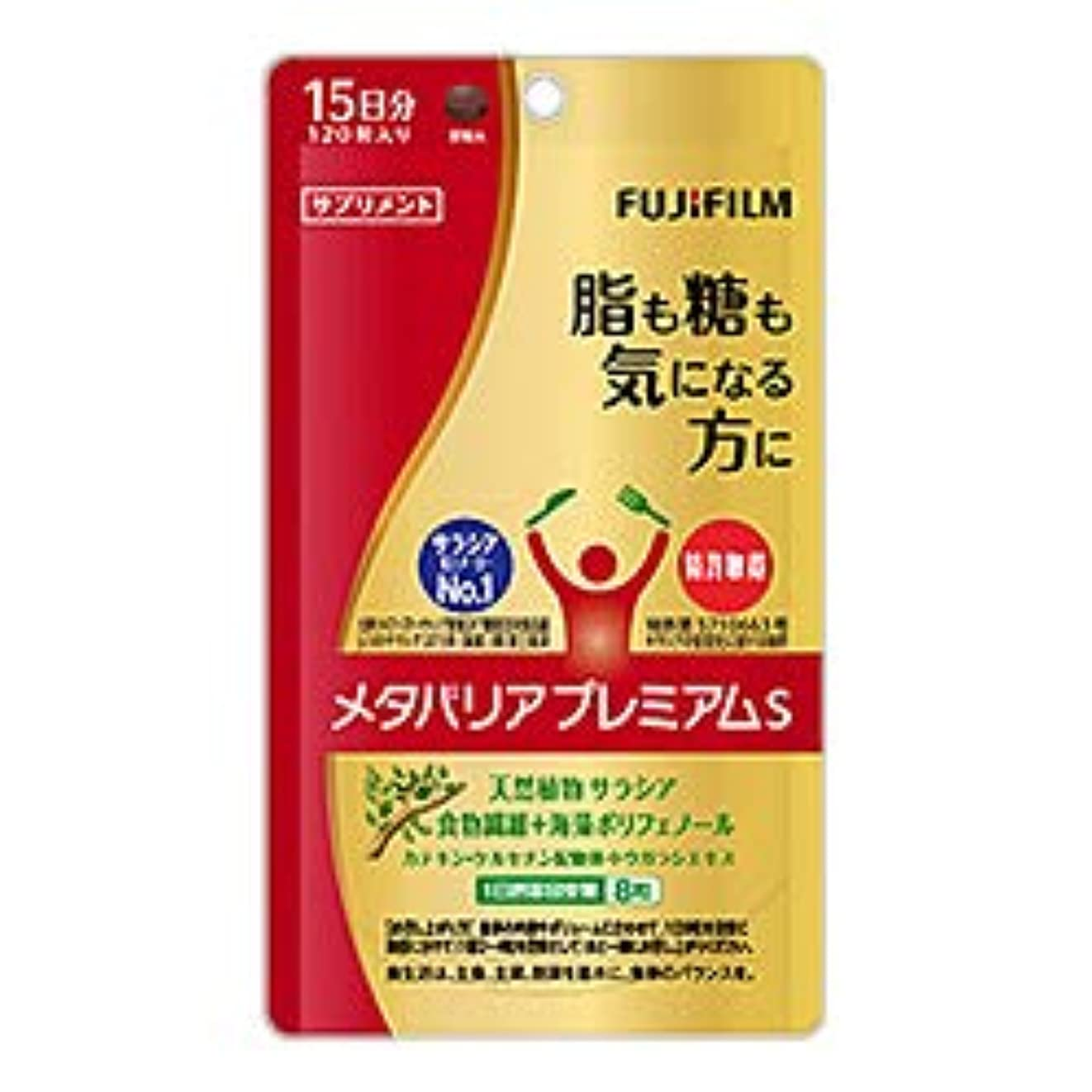 体バンガロー誓い【富士フイルム】メタバリア プレミアムS 120粒 (15日分) ×4個セット