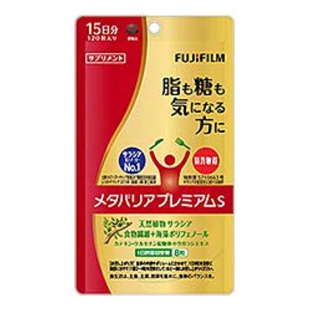ボンドピカソ違反する【富士フイルム】メタバリア プレミアムS 120粒 (15日分) ×4個セット
