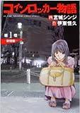 コインロッカー物語 1 (芳文社コミックス)