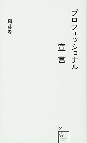 プロフェッショナル宣言 (星海社新書)