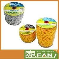 2巻入 プラスチックチェーン 6mm×50m 黄色