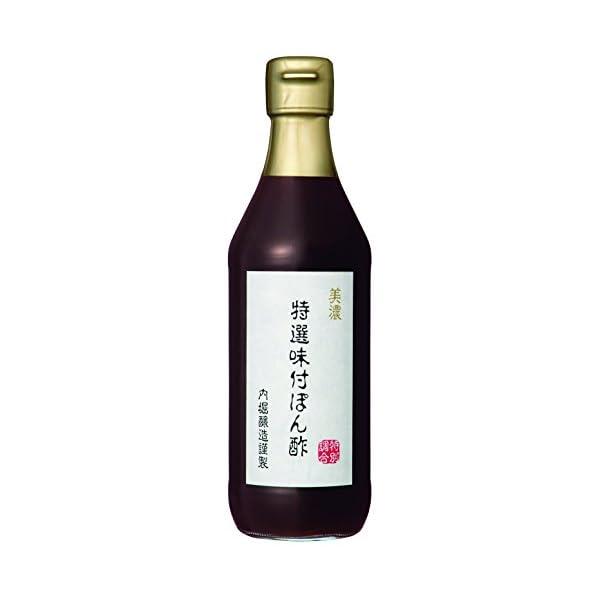 内堀醸造 美濃特選味付ぽん酢 360mlの商品画像