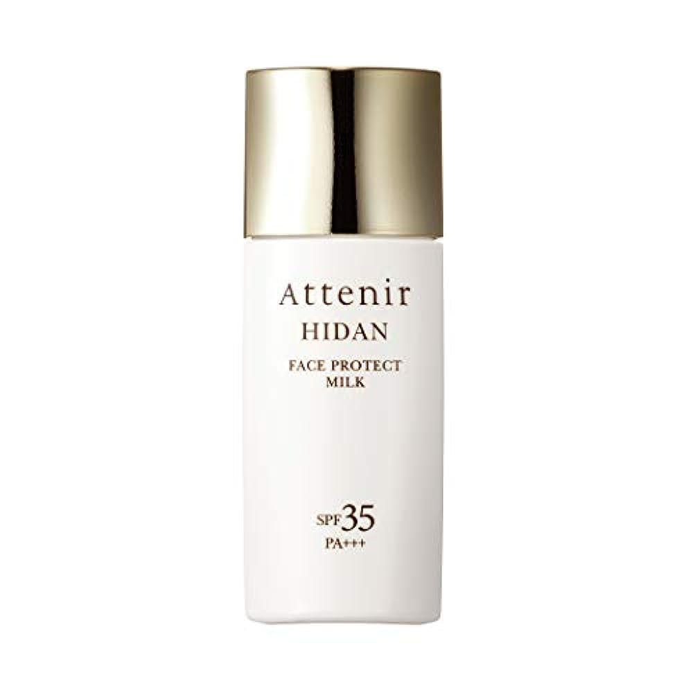 キャラバン高さ報いるアテニア 日焼け止め 陽断(ひだん) フェイスプロテクトミルク UV35 30ml SPF35 PA+++ ウォータープルーフ処方 顔用