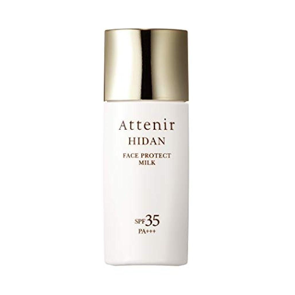 みすぼらしい最初に任命アテニア 日焼け止め 陽断(ひだん) フェイスプロテクトミルク UV35 30ml SPF35 PA+++ ウォータープルーフ処方 顔用