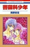 薔薇科少年 (花とゆめCOMICS)