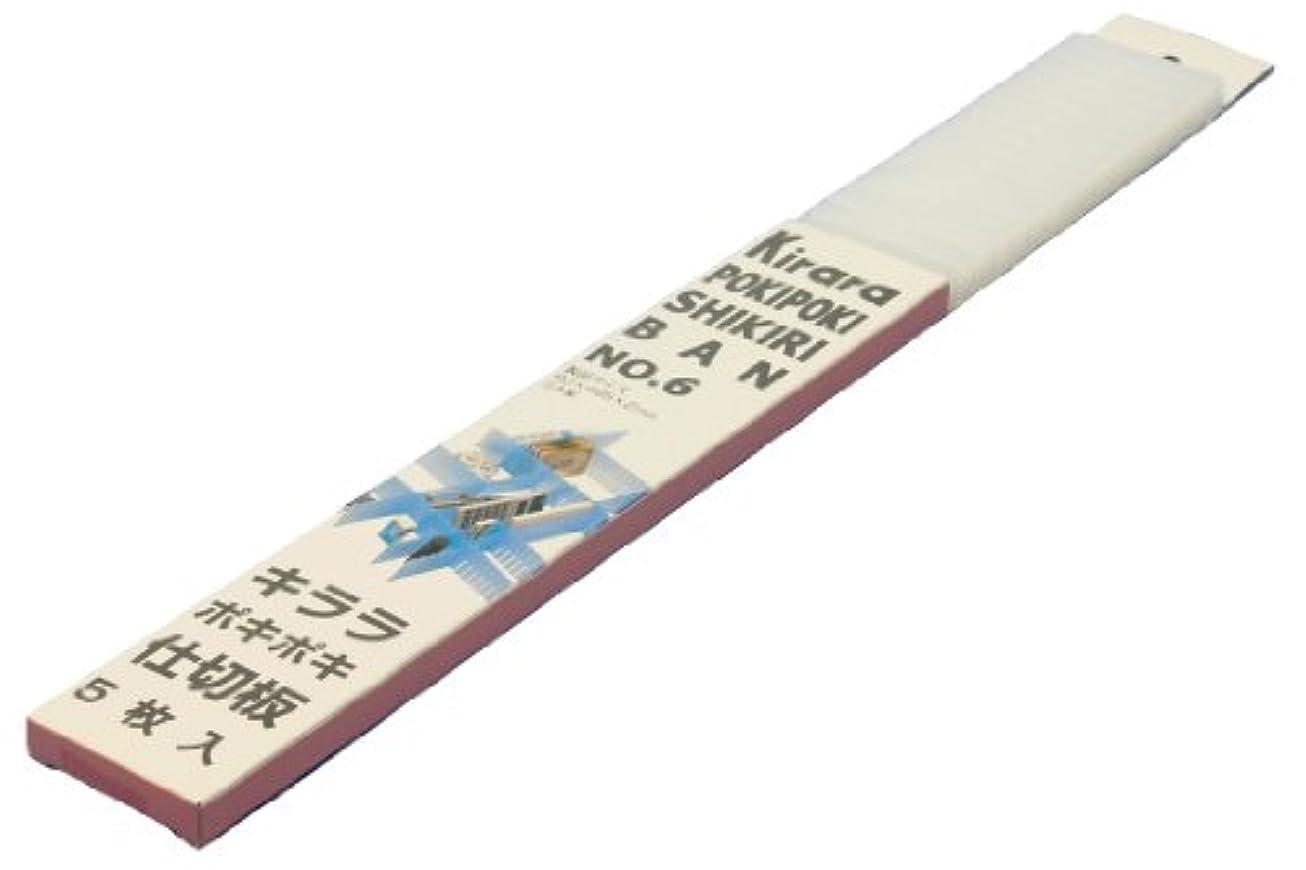 社会適合する上がる蝶プラ工業 キララ ポキポキ 仕切板  No.6  ナチュラル 623470
